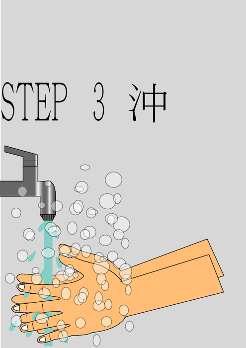 幼儿园洗手流程卡通