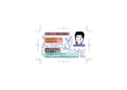 名片作業-3