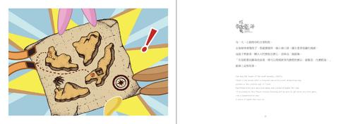 多媒體與創意設-電子繪本