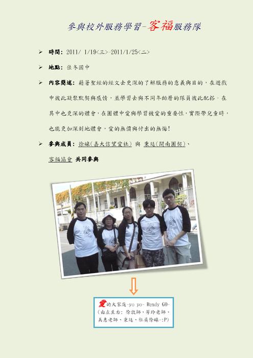 2011客福品格成長營_緣起_目標_主題_時間