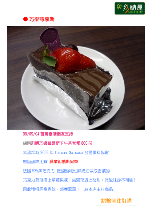 彩糖屋 電子書