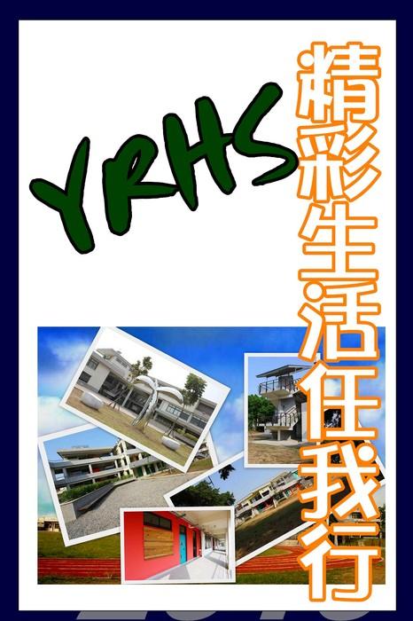 永仁高中校園寫真
