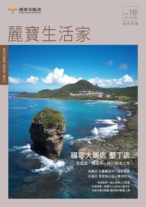 麗寶生活家vol.16 2017秋季號