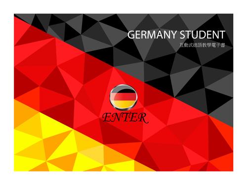 德語教學互動式電子書