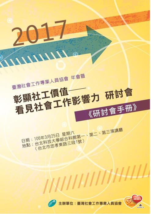 2017年臺灣社會工作專業人員協會 年會暨「彰顯社工價值—看見社會工作影響力」研討會