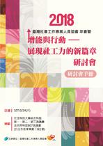 2018年臺灣社會工作專業人員協會年會「...