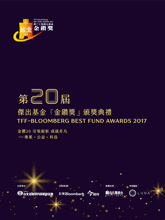第二十屆金鑽獎大會手冊 TFF - Bloomberg BEST FUND AWARDS 2017
