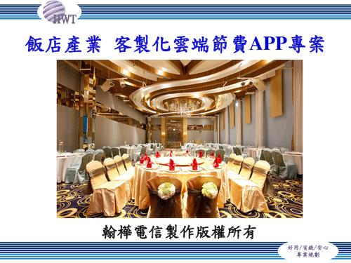 飯店產業 雲端客製化節費APP專案