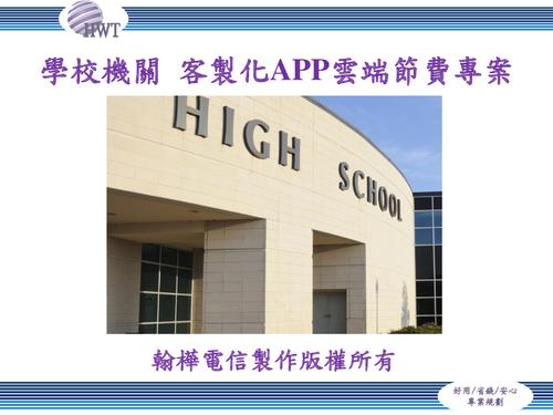 學校機關 客製化雲端節費APP專案