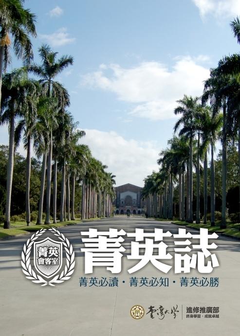 台灣大學進修推廣部電子書/電子刊物/電子型錄 - 台大EMBA學分班、台大法律學分班...眾多進修學習課程都在台大進修推廣部喔!