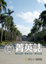 台灣大學進修推廣部電子書/電子刊物/電子...
