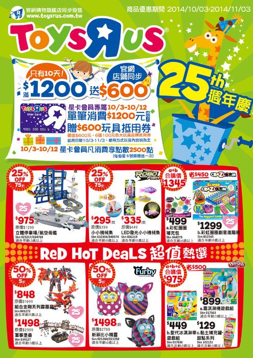 Big Summer Toy Deals暑期玩具手冊型錄
