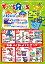 Big Summer Toy Deals...