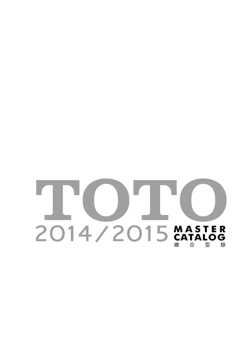 TOTO 2014/2015 總合型錄