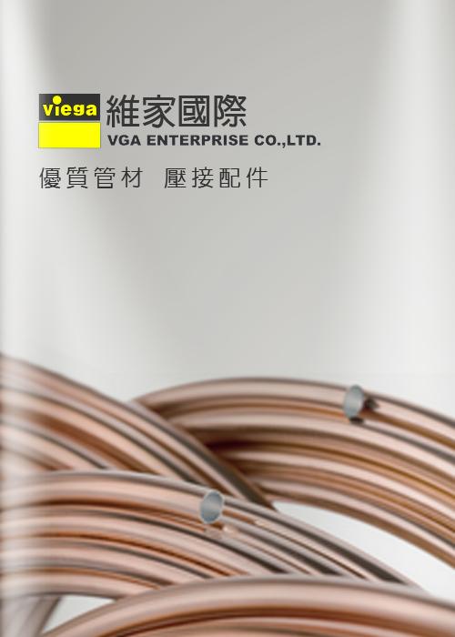 維家國際管材/接壓電子型錄