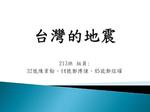 台灣的地震