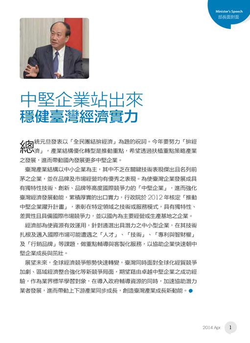 部長面對面 中堅企業站出來 穩健臺灣經濟實力