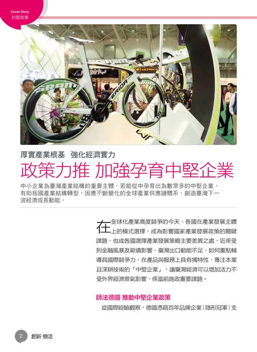 封面故事 經部觀點:政策力推 加強孕育中堅企業