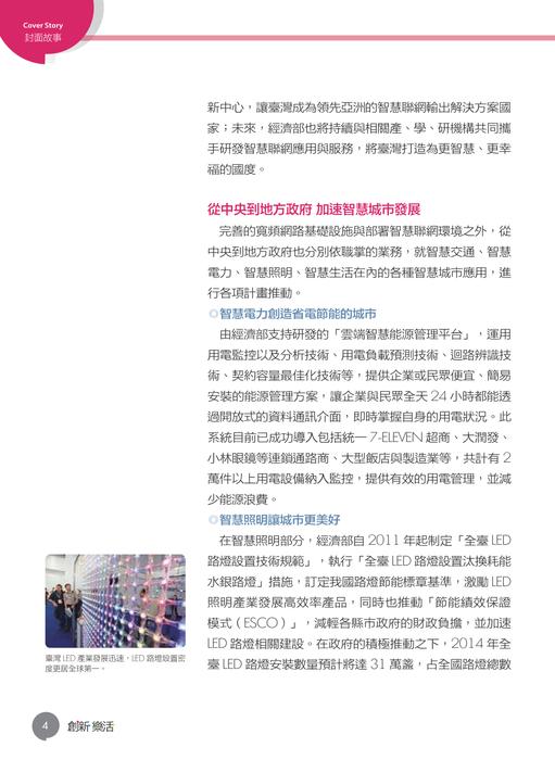 創新樂活-28期-電子書