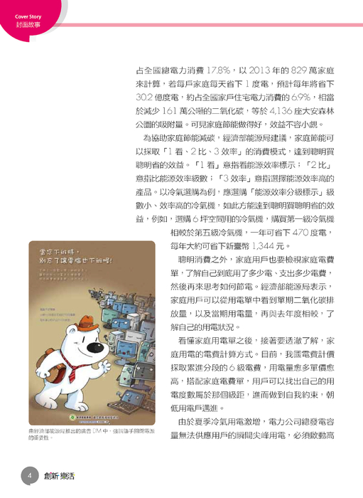 創新樂活-29期-電子書_部分6