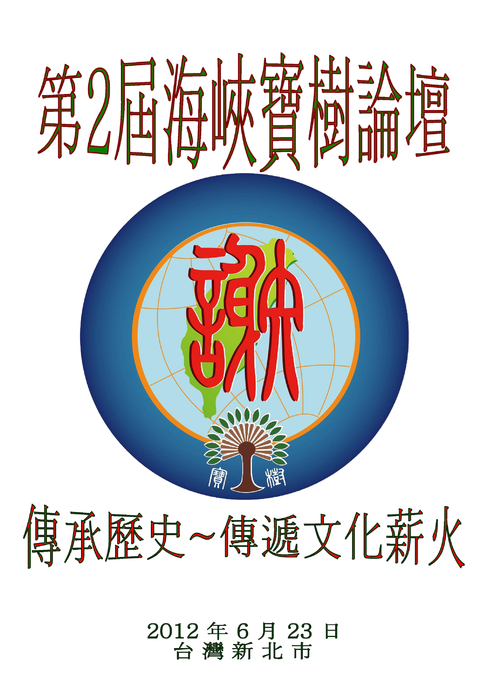 http://www.gogofinder.com.tw/books/xieshi/1/ 第二屆海峽寶樹 ...