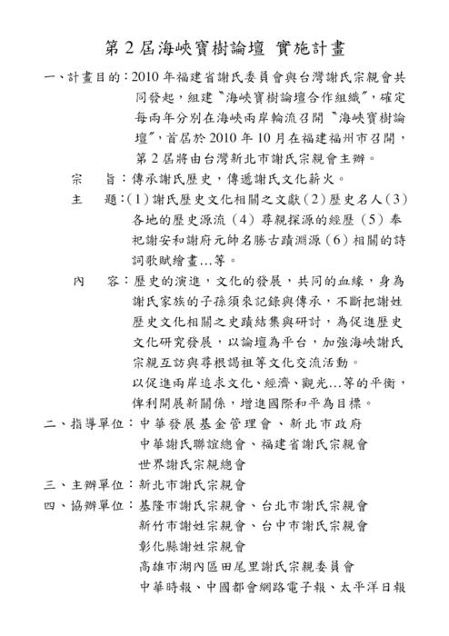 上海女主播姜映吟_http://www.gogofinder.com.tw/books/xieshi/1/ 第二屆海峽寶樹論壇電子書