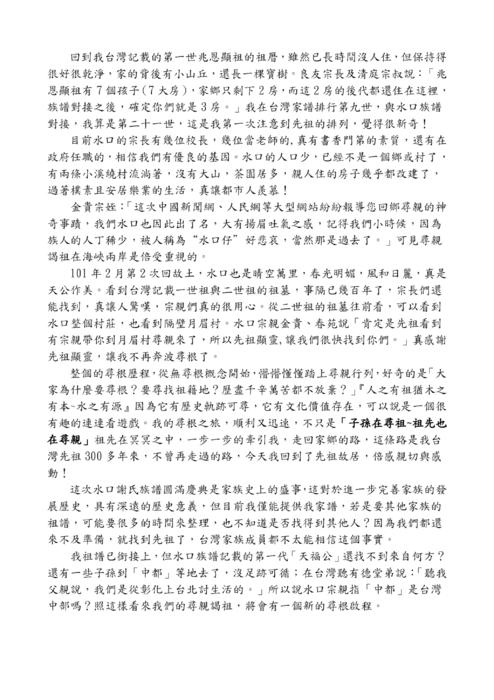 武侠古典秦时明月卫庄操雪女_http://www.gogofinder.com.tw/books/xieshi/1/ 第二屆海峽寶樹論壇電子書