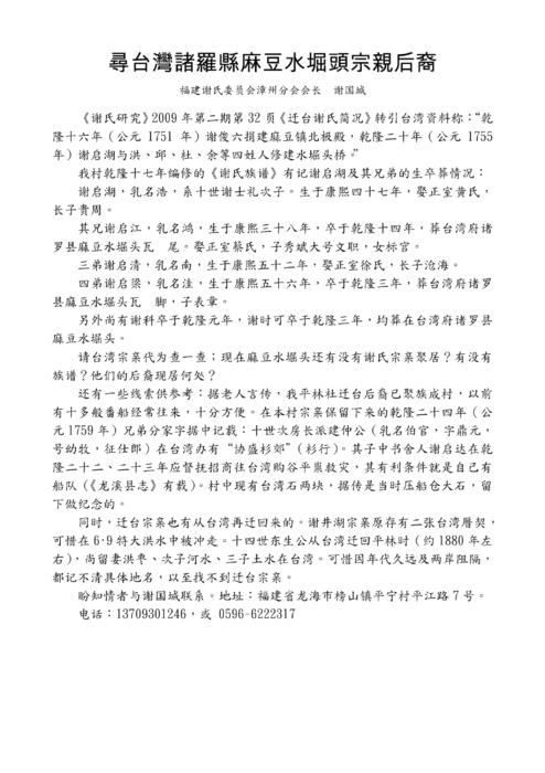 湖南润和缪林峰出事了_http://www.gogofinder.com.tw/books/xieshi/1/ 第二屆海峽寶樹論壇電子書
