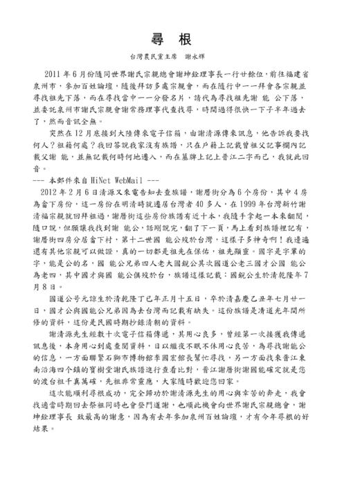 鲁豫有约之断骨增高_http://www.gogofinder.com.tw/books/xieshi/1/ 第二屆海峽寶樹論壇電子書
