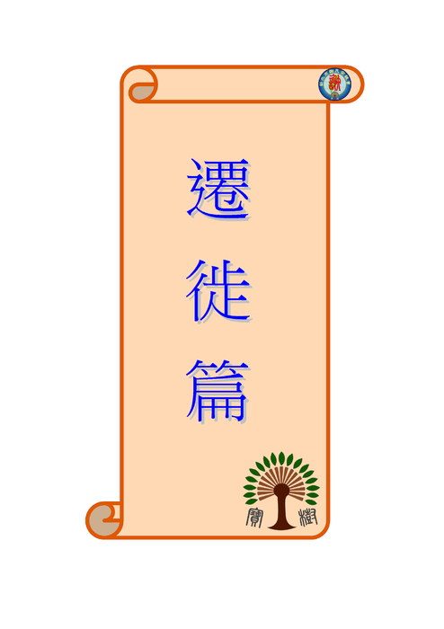 饶阳县偷油按键_http://www.gogofinder.com.tw/books/xieshi/1/ 第二屆海峽寶樹論壇電子書