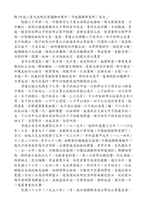 怜越女颜如玉下一句_http://www.gogofinder.com.tw/books/xieshi/1/ 第二屆海峽寶樹論壇電子書