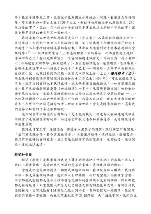 """安倍欲与俄缔结和平条约 构筑""""日俄间永久稳定"""""""