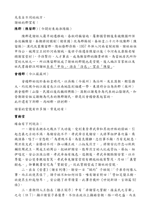中山大學教授 三匹自拍 part 2 給性 forusex 中文最大成人社群網站 6
