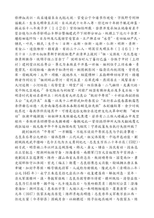 桃屋猫王元姬乱舞图前篇_http://www.gogofinder.com.tw/books/xieshi/1/ 第二屆海峽寶樹論壇電子書