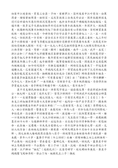 伊瓜因女婿_http://www.gogofinder.com.tw/books/xieshi/1/ 第二屆海峽寶樹論壇電子書