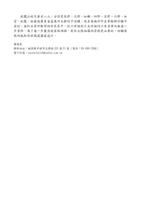 日本 japanese 車震 口交 給性 forusex 中文最大成人社群網站 4