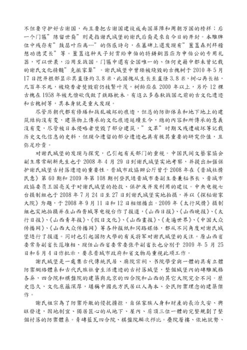 白眉工作室成员 周怡君_http://www.gogofinder.com.tw/books/xieshi/1/ 第二屆海峽寶樹論壇電子書