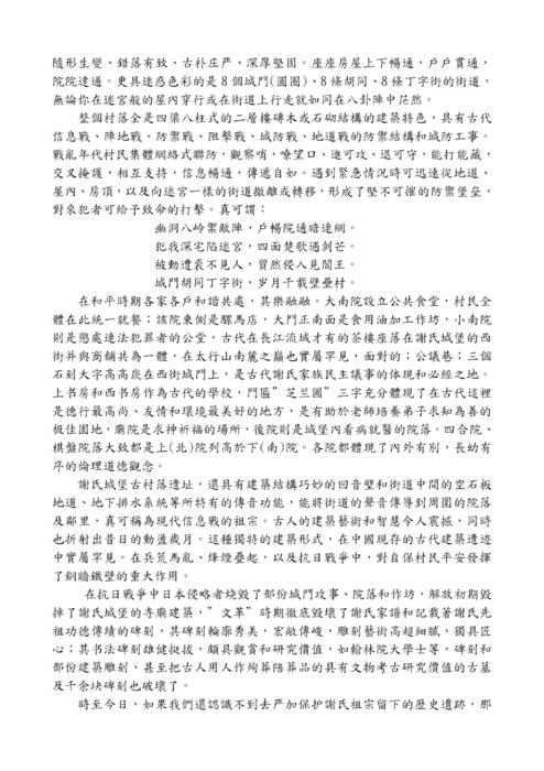 关二哥神位放在哪里好一点_http://www.gogofinder.com.tw/books/xieshi/1/ 第二屆海峽寶樹論壇電子書