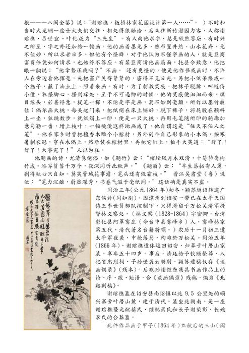 家长经,青春期女孩困惑知多少_http://www.gogofinder.com.tw/books/xieshi/1/ 第二屆海峽寶樹論壇電子書