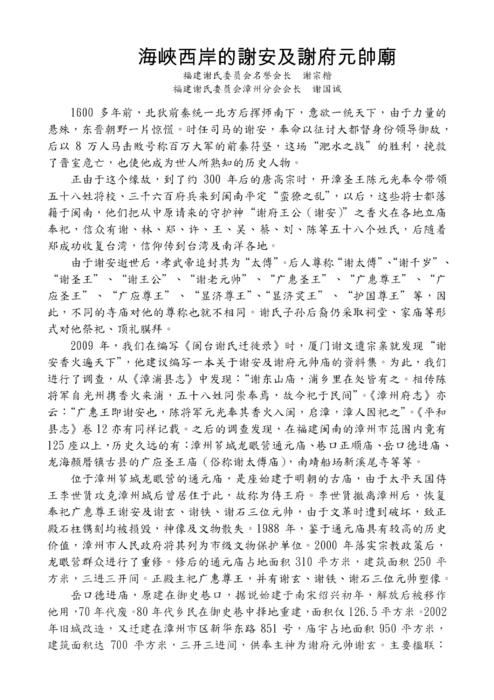 无惨福利图_http://www.gogofinder.com.tw/books/xieshi/1/ 第二屆海峽寶樹論壇電子書