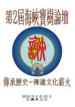 第二屆海峽寶樹論壇電子書