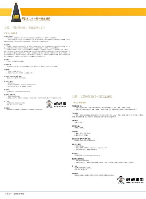 g3-旺旺集團微視頻o