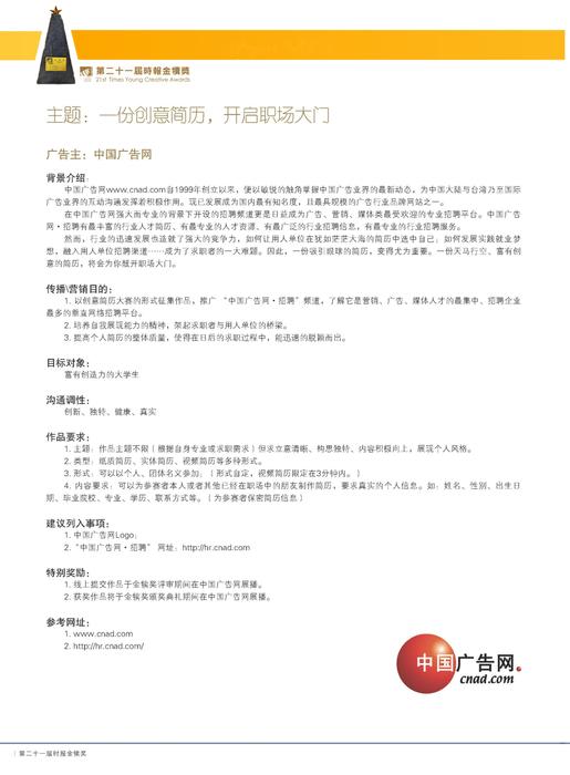 ch1-中國廣告網o