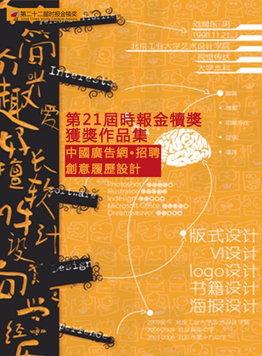 第21屆時報金犢獎獲獎作品集—中國廣告網招聘創意履歷設計