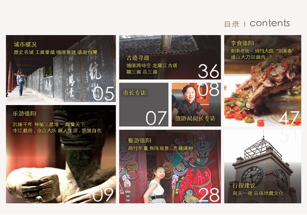 魅力德阳预排版pdf 2