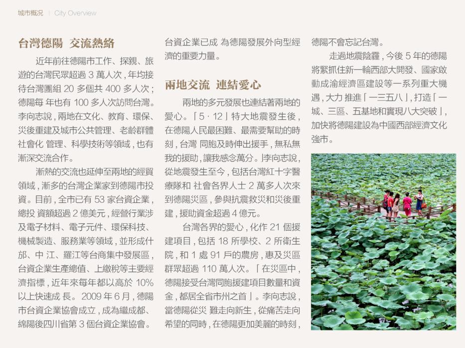 魅力德阳预排版pdf 6