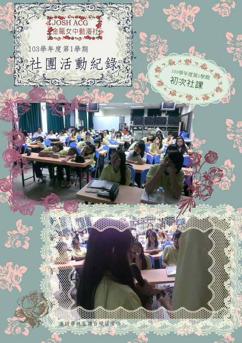 JOSH ACG金甌女中動漫社 103學年度第1學期 社團活動紀錄報告