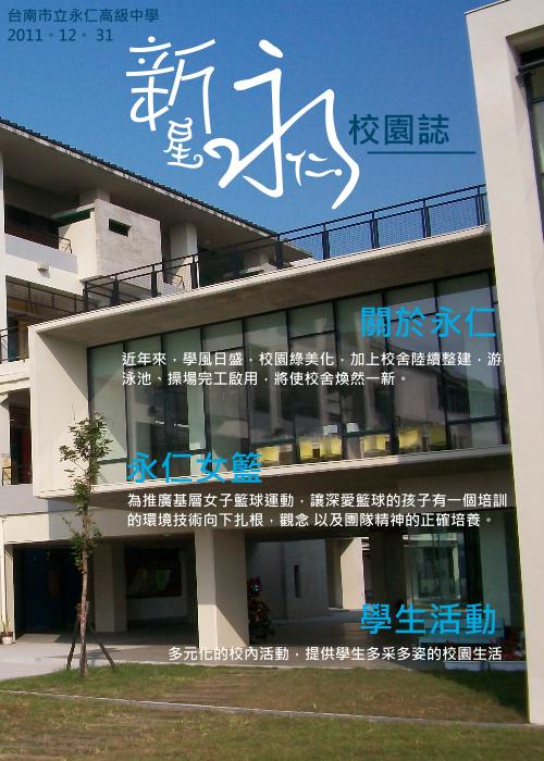 新星永仁校園誌
