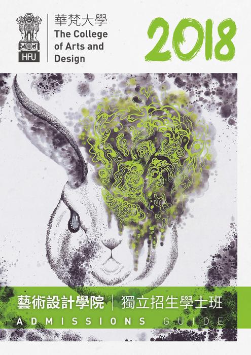 107學年度藝術設計學院學士班獨立招生