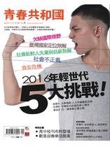 《青春共和國》雜誌試讀本